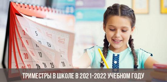 Триместры в школе в 2021-2022 учебном году