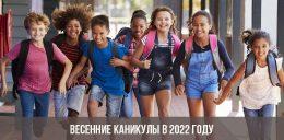 Весенние каникулы в 2022 году