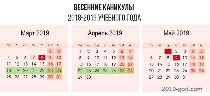 Школьные каникулы 2019 - 2019 учебный год
