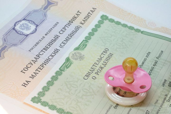 Сертификат о материнском капитале