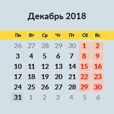 Календарь на декабрь 2018