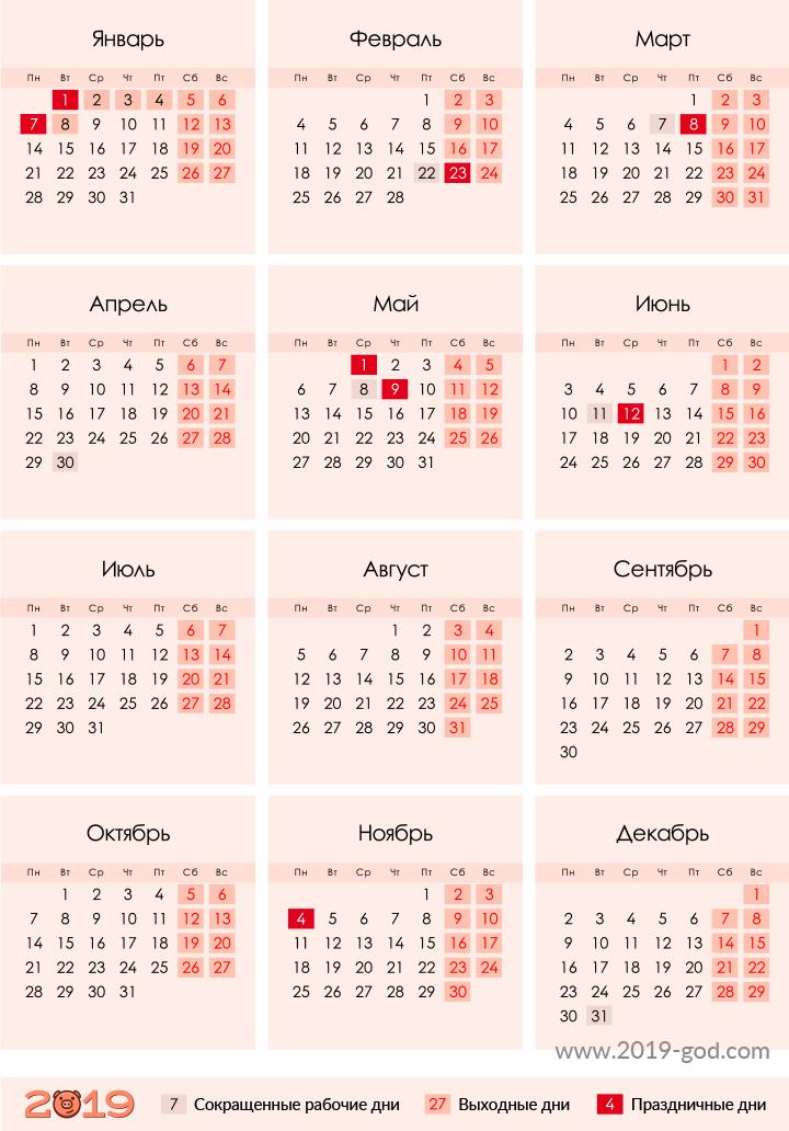 Праздничные дни в производственном календаре