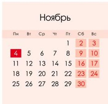 Календарь на ноябрь 2019