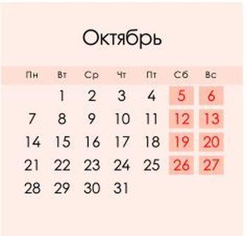 Календарь на октябрь 2019