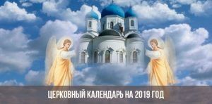 Православный календарь 2019 с праздничными днями и постами картинки
