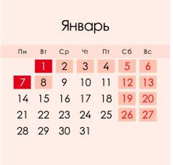 Календарь январь 2019