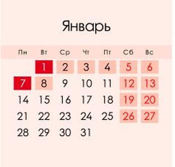 Календарь на январь 2019
