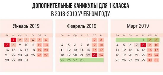 Когда дополнительные каникулы в 2018 году