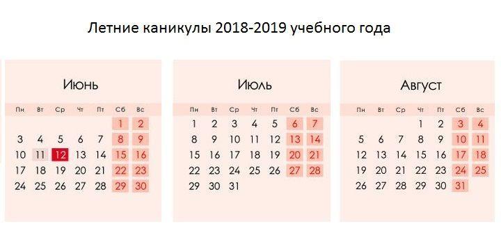 Календарь летних каникул 2018-2019