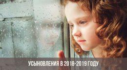 Чипизация детей в 2019 году рекомендации