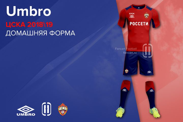 Домашняя форма ФК ЦСКА в сезон 2018-2019