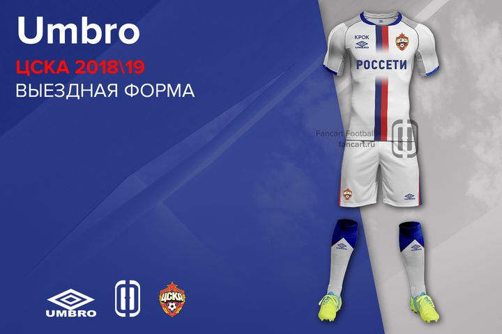 Гостевая форма ФК ЦСКА в сезон 2018-2019