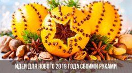 Сувениры к Новому 2019 году своими руками | новогодние, мастер-класс картинки