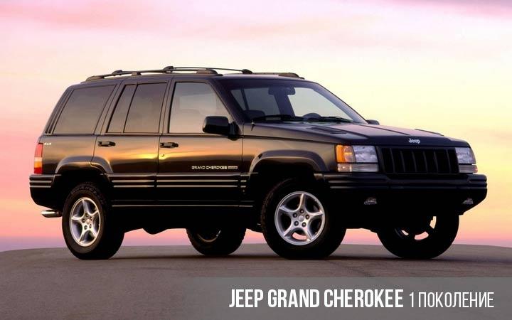 Jeep Grand Cherokee 1 поколение