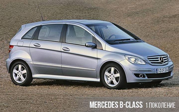 Mercedes B-class 1 поколения 2005 года