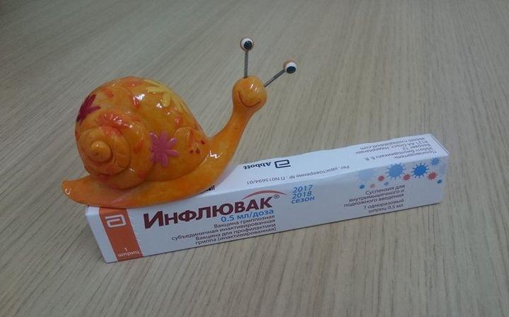 Инфлювак