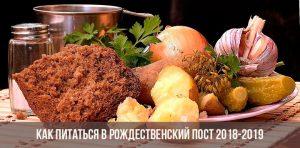 Календарь питания Рождественского поста по дням 2019-2020
