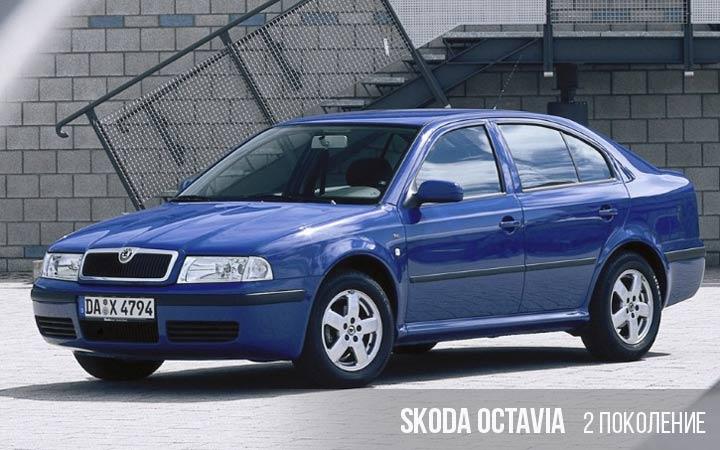 Skoda Octavia 2 поколение