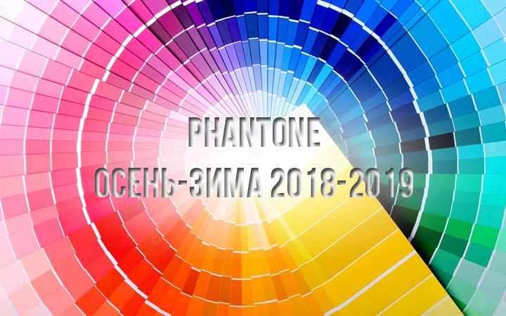 Палитра Пантон зима 2018-2019