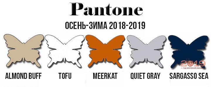 Базовые цвета сезона осень-зима 2018-2019