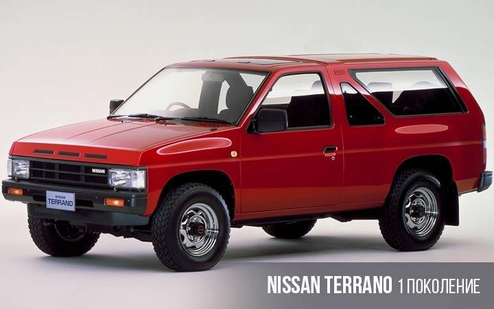 Nissan Terrano 1 поколение