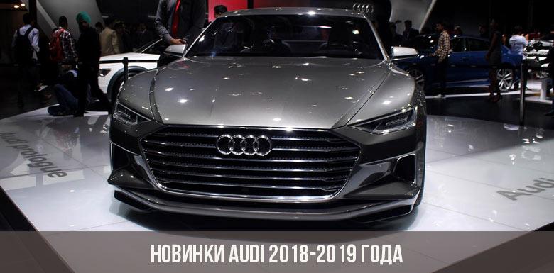 Новинки Audi 2019 года | Новые авто, фото и характеристики моделей RS5, A5 и Q8