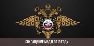 Пенсии МВД 2019. Последние новости в России