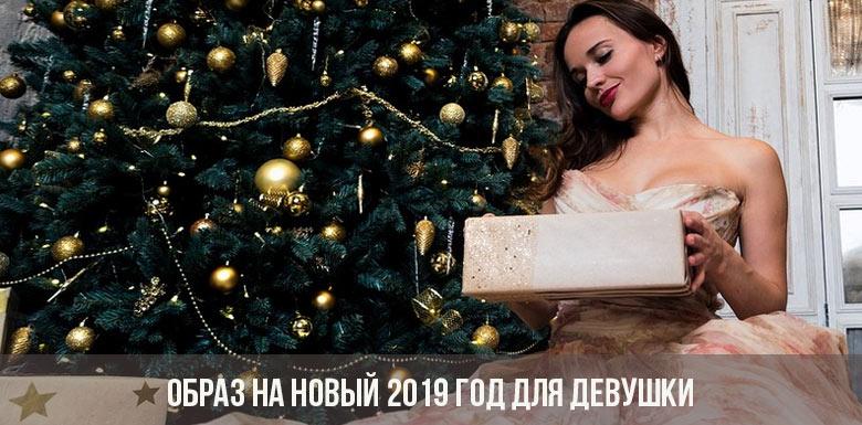Образ на Новый 2019 год для девушки | новогодний