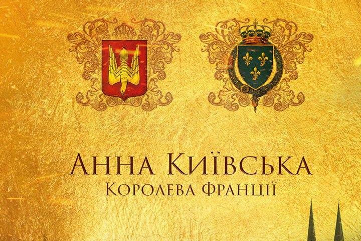 постер к фильму Анна Киевская