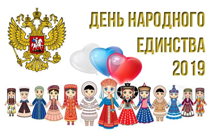 День народного единства в 2019 году