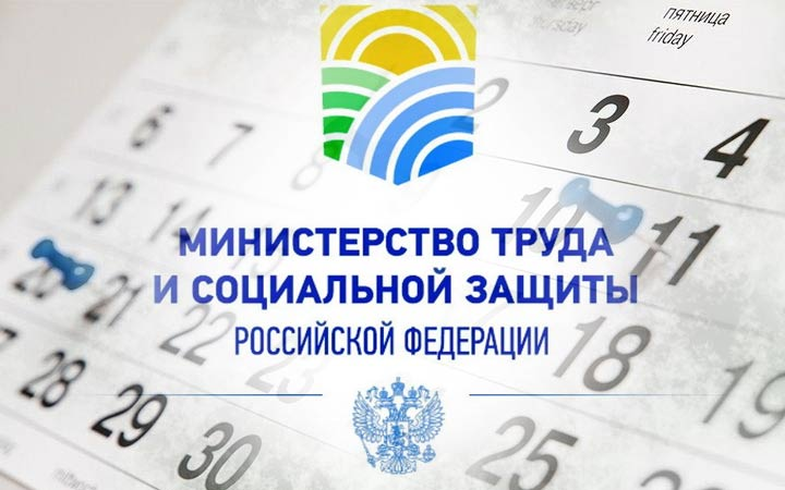 Календарь праздников и выходных на 2019 год в России
