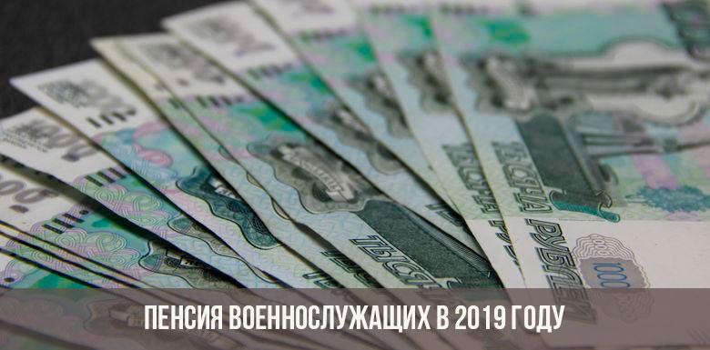 Минимальная зарплата в Москве в 2019 году с 1 января. Последние новости повышения в 2019 году