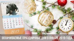 Смотреть Православный календарь 2019 с праздничными днями и постами видео