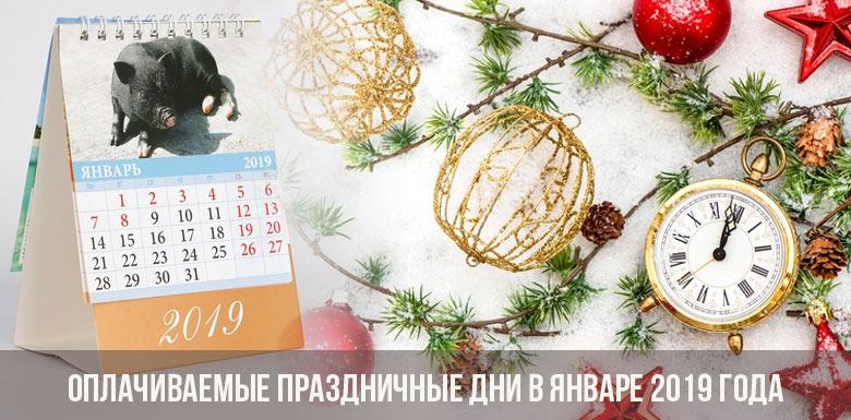 Оплачиваемые праздничные дни в январе 2019 года | новогодние праздники