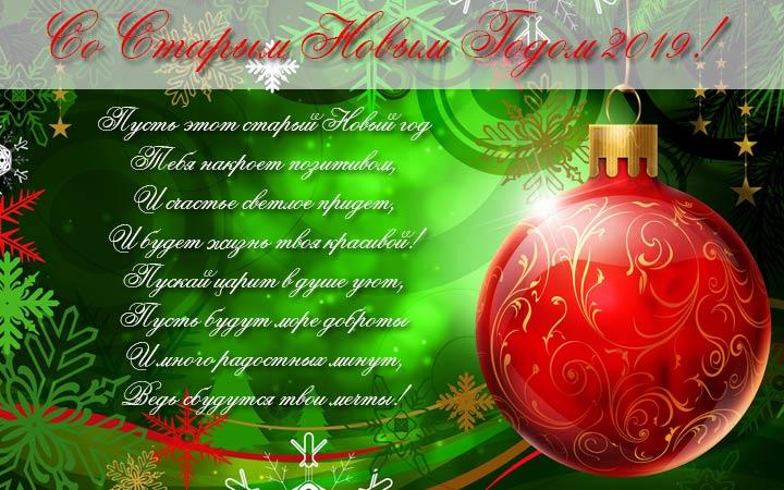 Веселые поздравления на Старый Новый год с открытками рекомендации